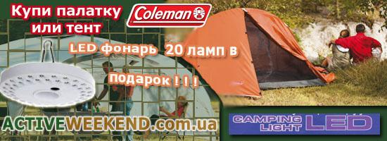 Купить палатку Coleman